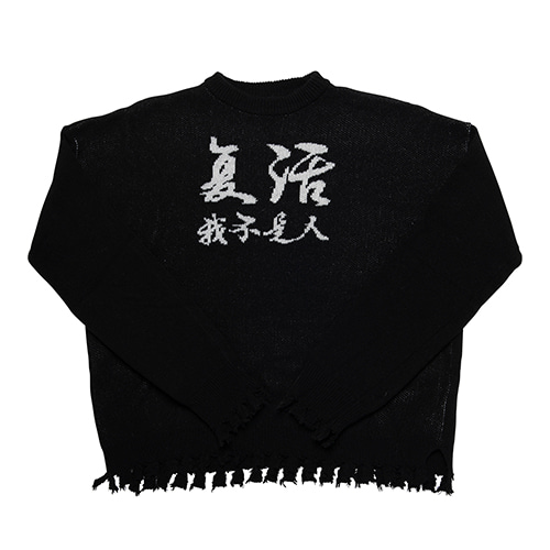 [18FW] 復活 DESTROYED KNIT CREWNECK (OVERSIZED) - BLACK